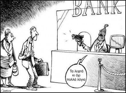 Μάθε πως σε κλέβει το σύγχρονο χρηματοπιστωτικό σύστημα σε συνεργασία με τις δοσίλογες κυβερνήσεις…τότε ίσως θα επαναστατήσεις…!!!