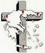 Πως θα ήταν ο κόσμος σήμερα αν οι Έλληνες δεν είχαν γίνει χριστιανοί