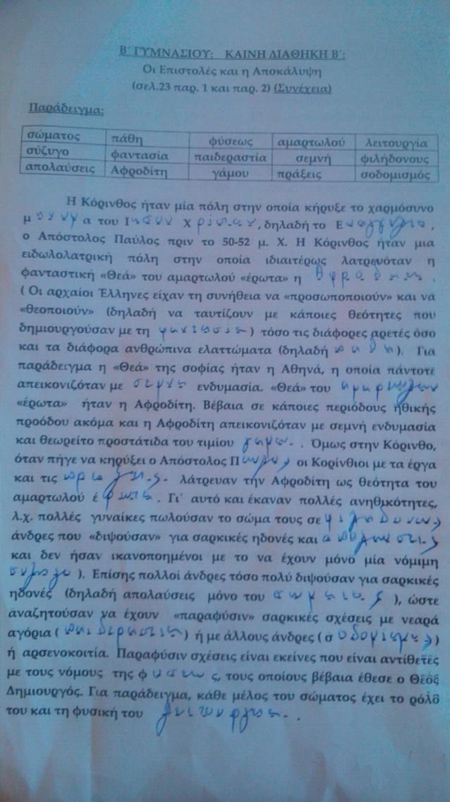 Καμαρώστε..!!! Διαγώνισμα θρησκευτικών Β' Γυμνασίου. Οκτώβριος 2014, σε σχολείο της Κύπρου.