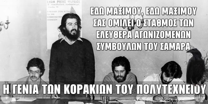 Αυτή είναι η γενιά του Πολυτεχνείου που κατέστρεψε την Ελλάδα – Γκρεμίστε την!