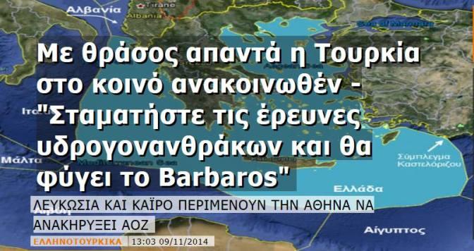Με περίσσειο θράσος η Άγκυρα απαντά στο χθεσινό κοινό ανακοινωθέν δηλώνντας ότι το Barbaros θα μείνει παρανόμως στην κυπριακή ΑΟΖ.