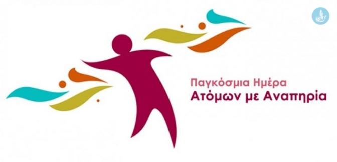 ΑΜΕΑ: Παγκόσμια Ημέρα ευαισθησίας .