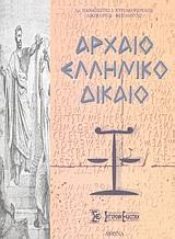 Αρχαίο ελληνικό δίκαιο